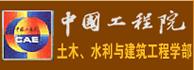 中国工程院土木水利建筑学部
